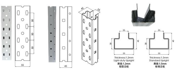 电器仓库货架立柱尺寸