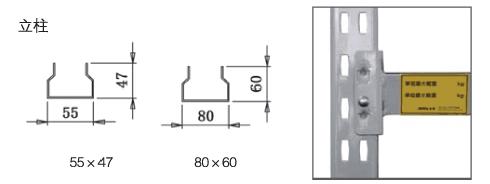 电子库房货架立柱尺寸