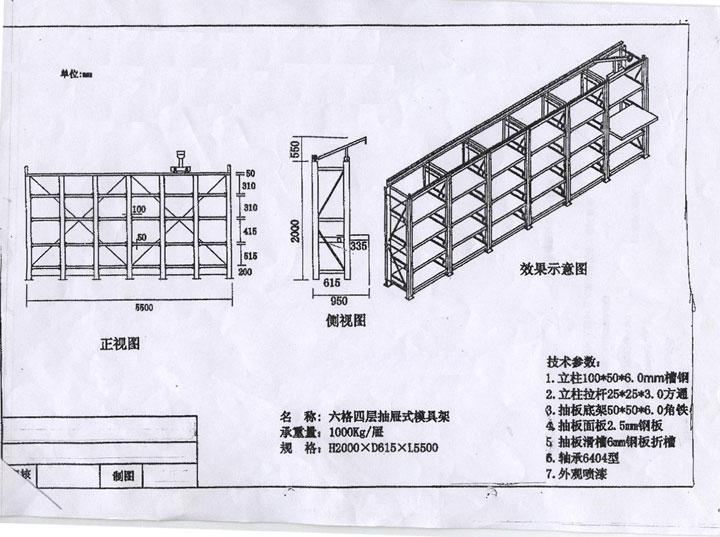 模具仓储货架尺寸图片