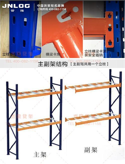 上海晋隆货架重型货架细节图